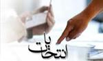 انتخابات سومين دوره مجلس شوراي اسلامي (1367 ش)