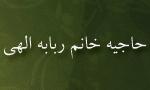 """درگذشت بانوي عالمه حاجيه خانم """" ربابه الهي"""" شاگرد بانو مجتهده امين (1359 ش)"""