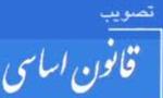تصويب قانون اساسي جمهوري اسلامي ايران پس از انتخابات سراسري (1358ش)