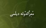 """درگذشت """"مُعِزُّالدّوله ديلَمي"""" فرمانرواي آل بويه (356 ق)"""