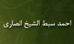 """رحلت عالم بزرگوار، """"احمد سبط الشيخ انصاري"""" از نوادگان شيخ مرتضي انصاري (1374 ش)"""
