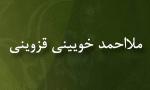 """ارتحال فقيه محقق و محدث شيعي """"ملااحمد خوييني قزويني"""" (1268ش)"""