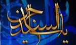 """شهادت """"حضرت امام زين العابدين""""(ع) امام چهارمِ شيعيان بنا به روايتي (94 يا 95 ق)"""