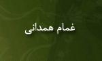 """درگذشت """"غمام همداني"""" شاعر معاصر ايراني (1321 ش)"""