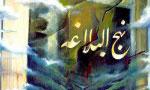 """رحلت عالم رباني """"سيدعلي نقي فيض الاسلام"""" مترجم و شارح نهجالبلاغه(1364 ش)"""