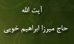 """شهادت فقيه امامي آيت اللَّه """"حاج ميرزا ابراهيم خويي"""" (1286ش)"""