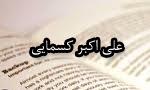"""درگذشت استاد """"علي اكبر كسمايي"""" مترجم و نويسنده بنام ايران (1372 ش)"""