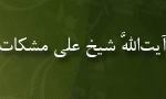 """رحلت عالم بزرگوار آيت اللَّه شيخ """"علي مشكات"""" (1369ش)"""