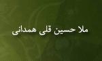 """رحلت حكيم الهي و عارف بزرگوار """"آخوند ملاحسينقلي همداني"""" (1272 ش)"""