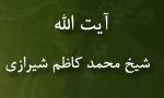 """ارتحال عالم مجاهد و مرجع استكبارستيز شيعه آيت اللَّه """"محمد تقي حائری شيرازی"""" (1299 ش)"""