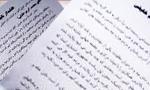اعلامیه ای تحت عنوان «تشیع سرخ» در منزل آیت خادمی در اصفهان توزیع شد.(1357ش)
