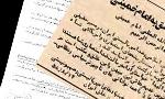 بنابر گزارش ساواک اعلامیه های متعددی به صورت دست نویس و پلی کپی در مدارس علمیه و نقاط مختلف قم توزیع گردید(1356ش)