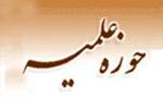 حوزه علمیه قم با انتشار اعلامیه ای عید نوروز را تحریم نمود(1356ش)
