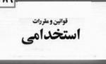 5کشور عربی با اسرائیل وارد جنگ شدند و اسرائیل با تانک به لبنان حمله کرد(1349ش)