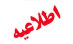 اعلامیه ای به امضای «اتحاد نیروهای جبهه ملی ایران » تحت عنوان «هم میهنان» در مورد اعتراض نسبت به تبعید چند تن از روحانیون شهرهای قم و مشهد به نقاط بد آب و هوای کشور منتشر شد.(1356ش)