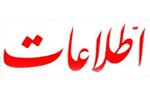 مطلبی تحت عنوان «اعلامیه 15 تن از روحانیون تبریز » در روزنامه اطلاعات به چاپ رسید.(1356ش)