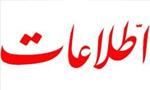 روزنامه اطلاعات در خبری، آمار کشته شدگان آشوب تبریز را 400 نفر اعلام کرد و در ادامه نوشت که روز گذشته حدود 10 نفر دیگر به جرم شرکت در بلوای اخیر تبریز دستگیر شدند.(1356ش)