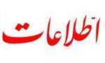 روزنامه اطلاعات از قول خبرنگارش در اصفهان خبر بخشیده شدن تبعید آیت الله طاهری را اعلام کرد (1357ش)