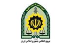 تأسيس نيروی انتظامي جمهوري اسلامي ايران  (1369ش)