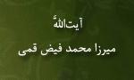 """رحلت فقیه بزرگ و استاد برجسته حوزه علمیه قم، آیت اللَّه """"میرزا محمد فیض قمی"""" (1329 ش)"""