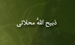 "درگذشت علامه ""ذبيح اللَّه محلاتي"" فقيه و محقق برجسته مسلمان (1364 ش)"