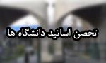تحصّن استادان دانشگاه ها در ساختمان وزارت علوم در تهران (1357 ش)