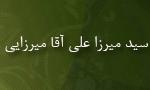 """رحلت فقيه، محقق و عالم امامي """"سيد ميرزا علي آقا شيرازي"""" (1315 ش)"""