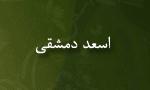 """درگذشت """"اسعد دمشقي"""" پزشك شهير سوری(652 ق)"""