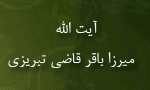 "رحلت عالم و مجتهد بزرگ آيت اللَّه ""ميرزا باقر قاضي تبريزي"" (1366 ق)"