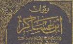 """درگذشت """"ابن عساكر مشقي"""" مورخ و محدث شهير اسلامي(571 ق)"""