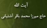 """رحلت عالم ديني، آيت اللَّه """"حاج ميرزا محمدباقر آشتياني"""" (1363ش)"""
