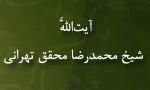 """رحلت فقيه معظم آيت اللَّه """"شيخ محمدرضا محقق تهراني"""" (1373 ش)"""
