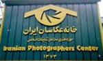 افتتاح خانه عكاسان ايران (1373 ش)