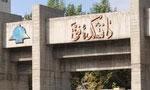 فروغي رئيس الوزراء به دعوت حكمت وزير معارف دانشكده فني را افتتاح كرد (1313 ش)
