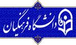 افتتاح دانشگاه فرهنگیان کشور (1391ش)