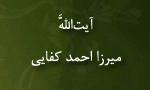 """درگذشت آيت اللَّه """"ميرزا احمد كفايي"""" فرزند """"آخوند خراساني"""" (1350ش)"""