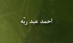 "وفات ""احمد عبد ربّه"" شاعر و نويسنده ي عرب(328 ق)"