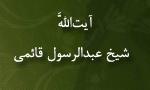 """رحلت عالم نستوه آيت اللَّه """"شيخ عبدالرسول قائمي"""" (1372 ش)"""