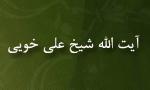 "درگذشت عالم وارسته آيت اللَّه ""شيخ علي خويي"" (1350 ق)"