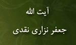 "رحلت فقيه، محدث، مفسر و اصولي شيعه آيتاللَّه ""جعفر نزاري نقدي"" (1329ش)"