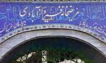 مراسم افتتاح بيمارستان فيروزآبادي در حضور وزيران و رجال به عمل آمد. (1311 ش)