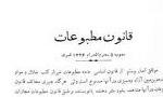 قانون مطبوعات مشتمل بر 53 ماده به تصویب مجلس شورای ملی رسید. (1286ش)
