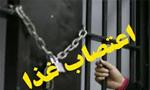 دامنه اعتصاب غذای زندانیان سیاسی وسیع شد بندهای 4 و 5 و 6 زندان قصر و زندانیان قزل حصار نیز به آنها پیوستند(1357ش)