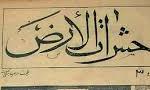 روزنامه حشرات الارض به مدیریت حاج میرزا آقا بلوری در تهران منتشر شد(1287ش)