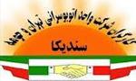 در جلسه ای که در حزب ایران نوین تشکیل شد با نمایندگارن کارگران شرکت واحد توافق شد که یک ماه پاداش و یک دست لباس به کارگران داده شود و آنها اعتصاب خود را بشکنند.(1349ش)
