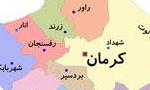 سرلشکر غفور علیزاده به استانداری کرمان منصوب شد(1351ش)