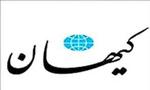 سناتور دکتر مصطفی مصباح زاده صاحب امتیاز و پدر روزنامه و مؤسسه کیهان و استاد دانشگاه تهران طبق دعوت دولت انگلستان به لندن سفر نمود(1356ش)