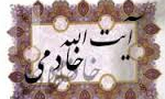 اعلامیه ای از سوی آیت الله خادمی و به امضای 51 نفر از روحانیون اصفهان در اعتراض به مقاله توهین آمیز روزنامه اطلاعات منتشر شد.(1356ش)