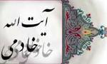 در ساعت 23، جمعیتی حدود 2هزار نفر ضمن خروج از منزل آیت الله خادمی در اصفهان تظاهراتی برپا کردند.(1357ش)