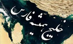 دولت ايران به رژيم جديد عراق مبني بر تغيير دادن نام خليج فارس به خليج عربي اعتراض شديد نمود. (1337 ش)